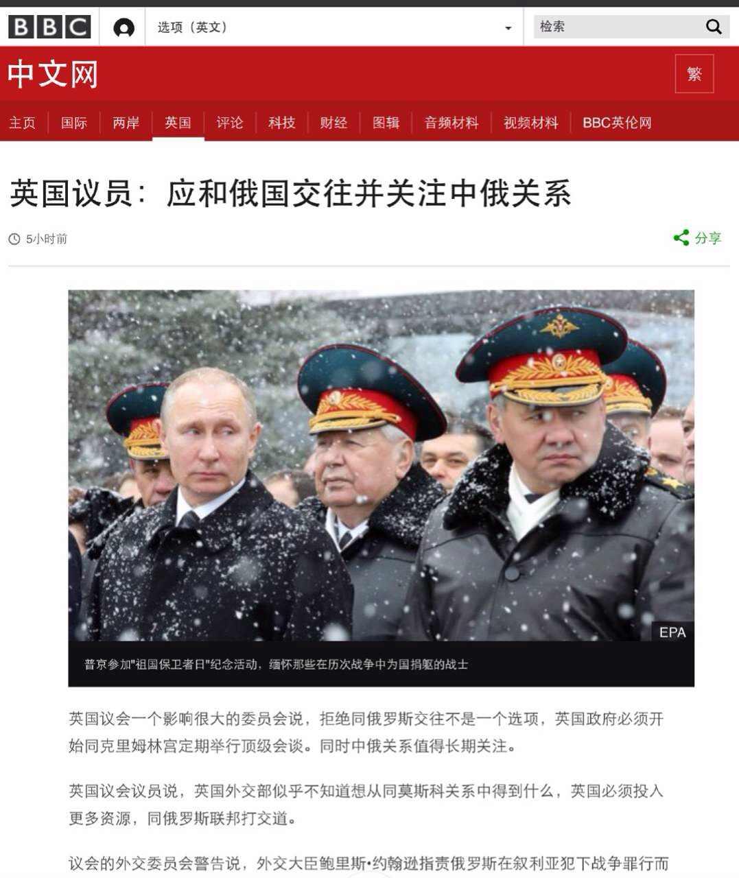 """英外交委员会:英国应和俄罗斯发展关系 中俄关系""""最值得关注"""""""