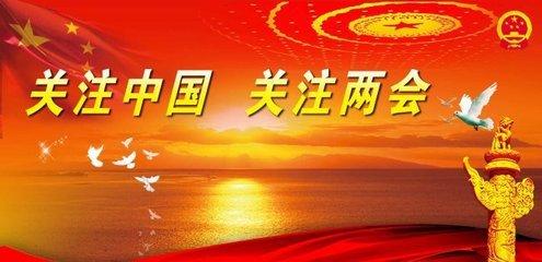 """伍文胥:两会时间 让世界倾听""""中国好声音"""""""