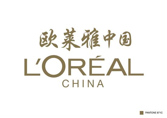 欧莱雅中国积极拥护支持浦东新区试点实施进口非特殊用途化妆品备案管理