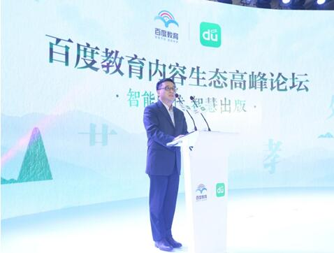 百度总裁张亚勤:ABC三位一体,为出版行业带来新机遇