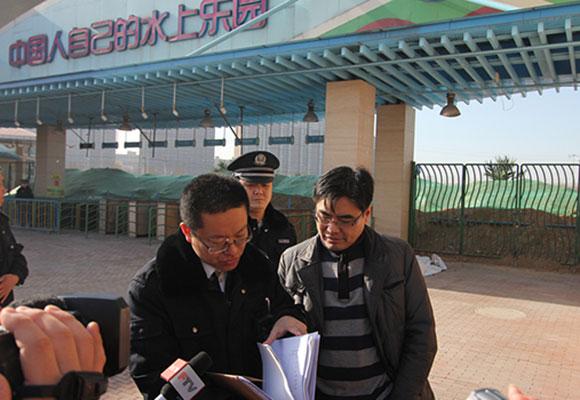 北京水魔方嬉水乐园部分设施被查封