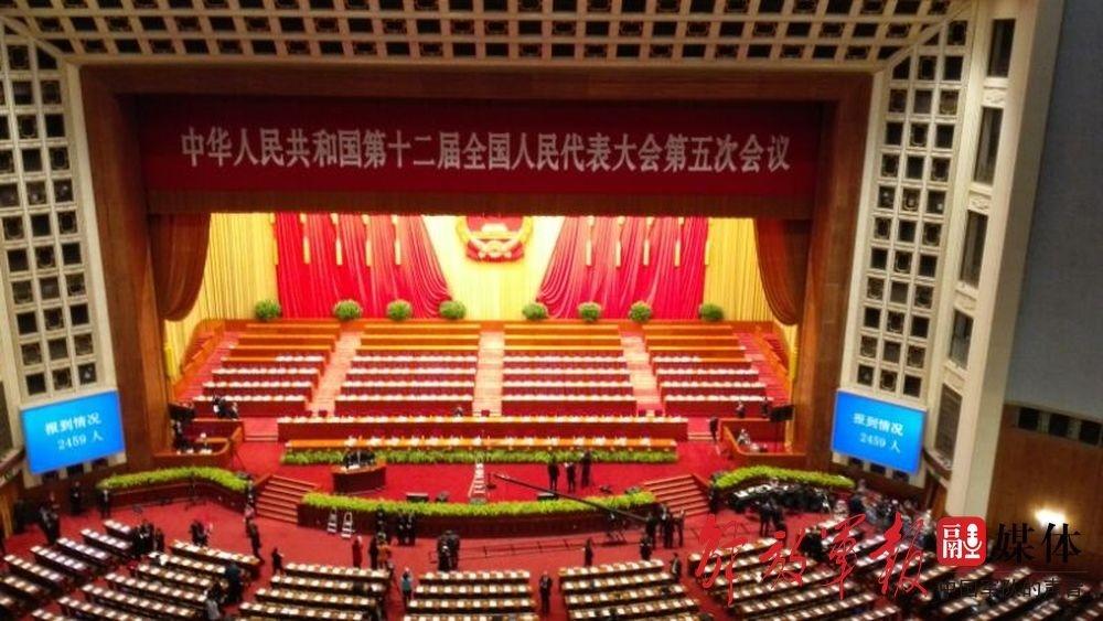 第十二届全国人民代表大会第五次会议开幕