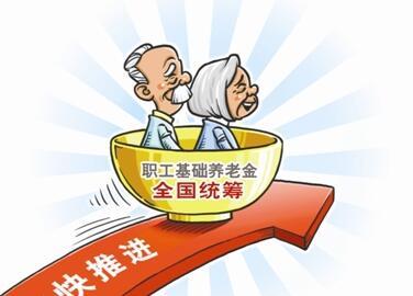 养老金全国统筹难一步到位 中央调剂制度方案待出