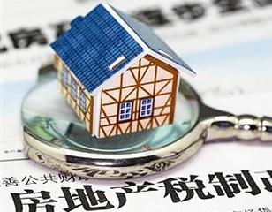 房地产税不仅用于平抑房价