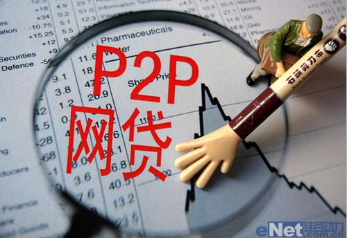 """政协委员陈天桥:""""P2P""""并非在颠覆银行"""