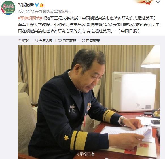 马伟明:中国舰艇尖端电磁装备研究实力超过美国