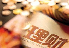银监会强调理财产品要投标准化资产 控制嵌套投资