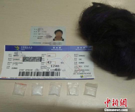 女子假发里藏冰毒 在大连机场被查扣