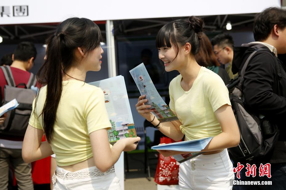 台湾启动高校招聘季 美女站台吸睛