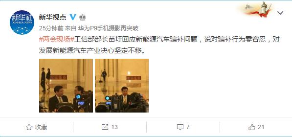 工信部部长苗圩:对新能源汽车骗补行为零容忍