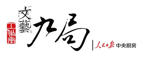 委员冯骥才:警惕古村落千篇一律只为赚钱