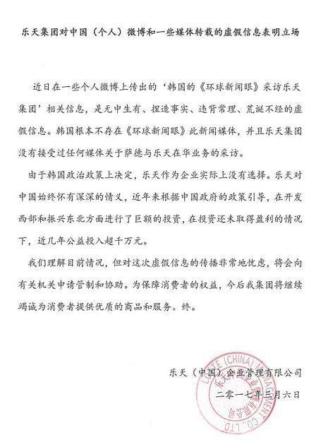 韩媒疯狂攻击中国!乐天辟谣:对中国始终怀有深深情义