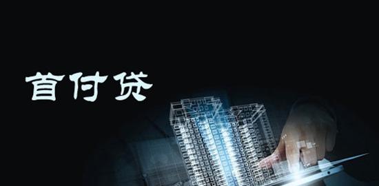 """重庆银监局:严厉打击""""首付贷""""等行为"""