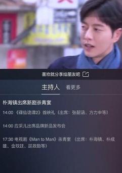 朴海镇新剧办杀青宴 中国媒体现场直播