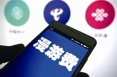 三大运营商10月起取消手机国内长途和漫游费