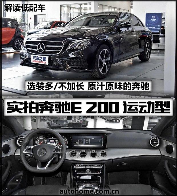 解读低配车 实拍北京奔驰E 200 运动型