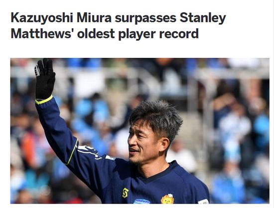 50岁7天!三浦知良刷新最年长职业球员出场纪录