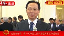 农业部部长: 有一天外国人到中国要买中国奶粉