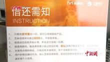 杭州市某工具房玩高科技 租东西刷脸就行