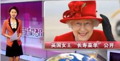 """英国女王""""长寿菜单""""公开"""