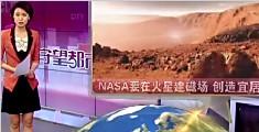 NASA要在火星建磁场创造宜居星球