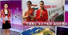"""印度推出""""全女子航班""""或创世界纪录"""