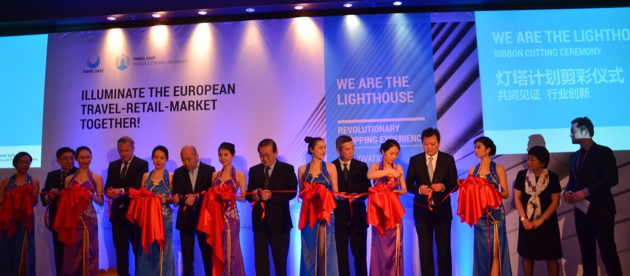 2017欧洲消费市场灯塔峰会在德国法兰克福举行