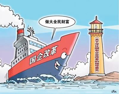 申孟哲:国企,呼唤竞争意识与改革魄力