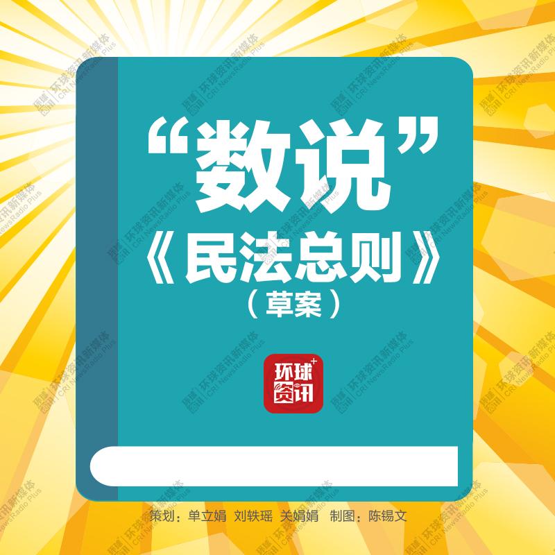 """图解:""""数说""""《民法总则》(草案)"""
