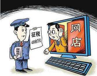 江德斌:电商公平纳税是新零售时代的必选项