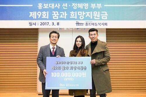 韩歌手SEAN郑慧英夫妇低调行善 为贫困儿童送爱心