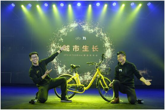 ofo发布新一代共享单车 重新定义低运维行业标准