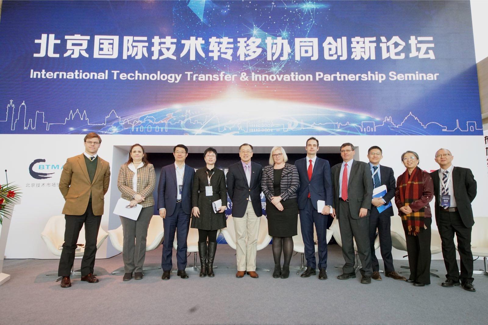 竹海科技国际技术转移创新季正式启幕