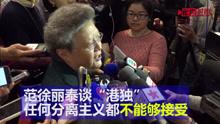 """香港代表斥责""""港独"""":死路一条!"""