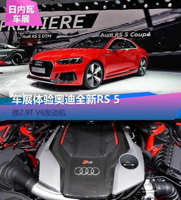 换2.9T V6发动机 车展体验奥迪全新RS 5