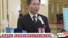 民政部部长黄树贤谈养老问题四举措