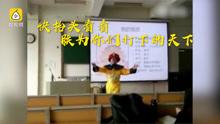 用心良苦!高校老师穿龙袍讲历史