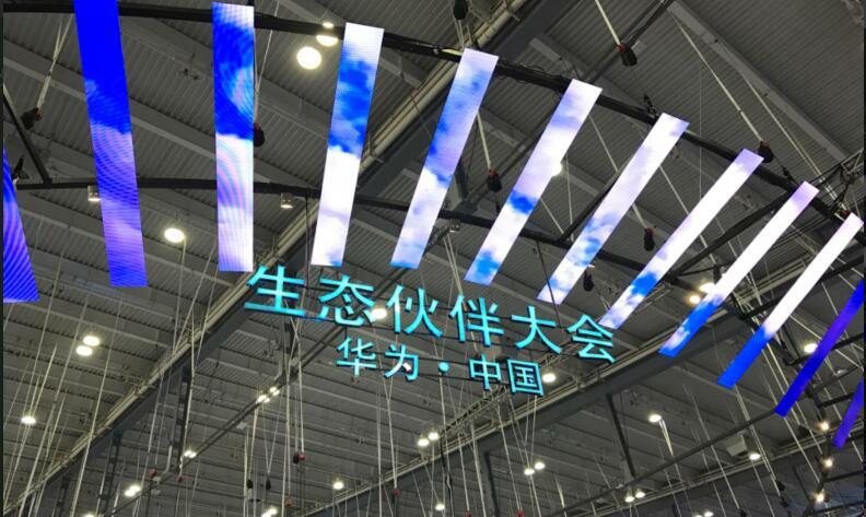 华为徐直军:基于公有云 构建新型生态合作关系