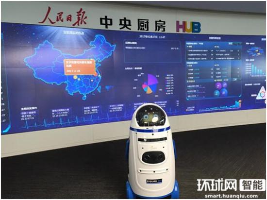 AI与媒体结缘 小胖机器人进驻人民日报中央厨房