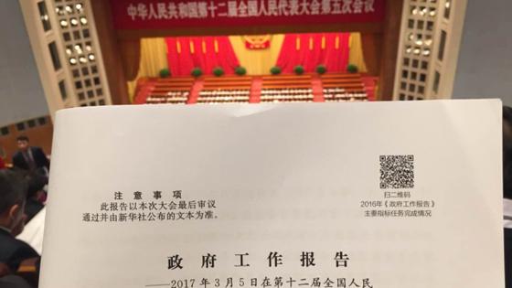 美媒:二维码现身中国2017年两会 折射什么?