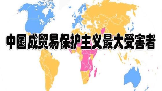外媒:中国未来将扮演反贸易保护主义重要角色