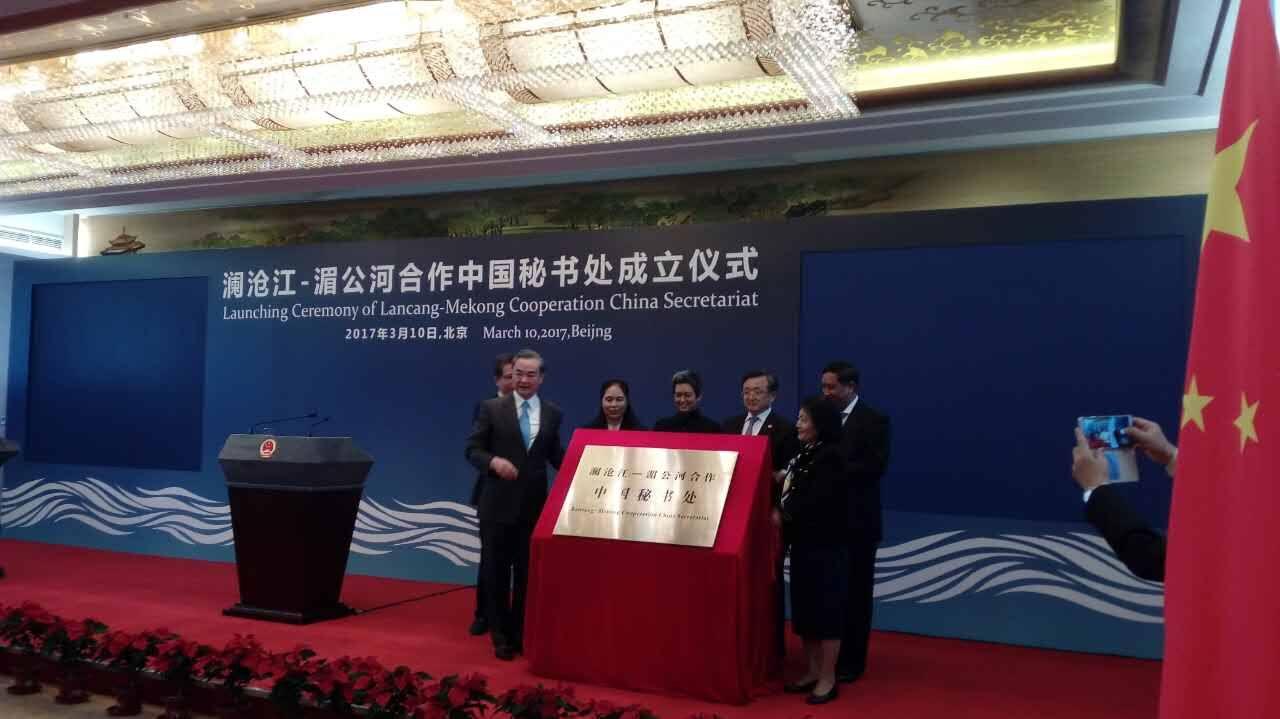 澜湄合作中国秘书处在京成立 王毅:我们不做清谈馆,要做推土机
