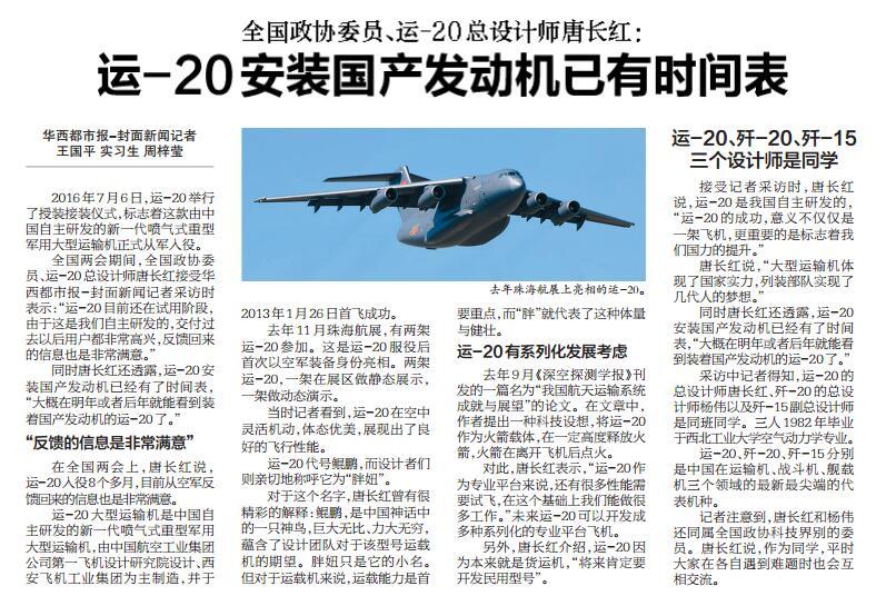 运-20国产发动机WS-20两年内配装 意义重大!