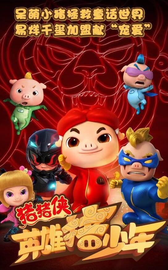 呆萌小猪化身地球英雄 乐享《猪猪侠之英雄猪少年》