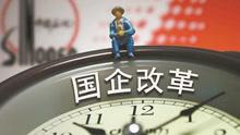 """肖亚庆:国企瘦身中绝不会出现""""下岗潮""""问题"""