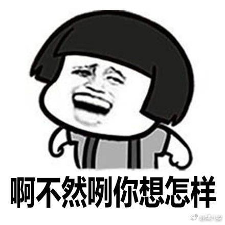 台湾腔表情包图片