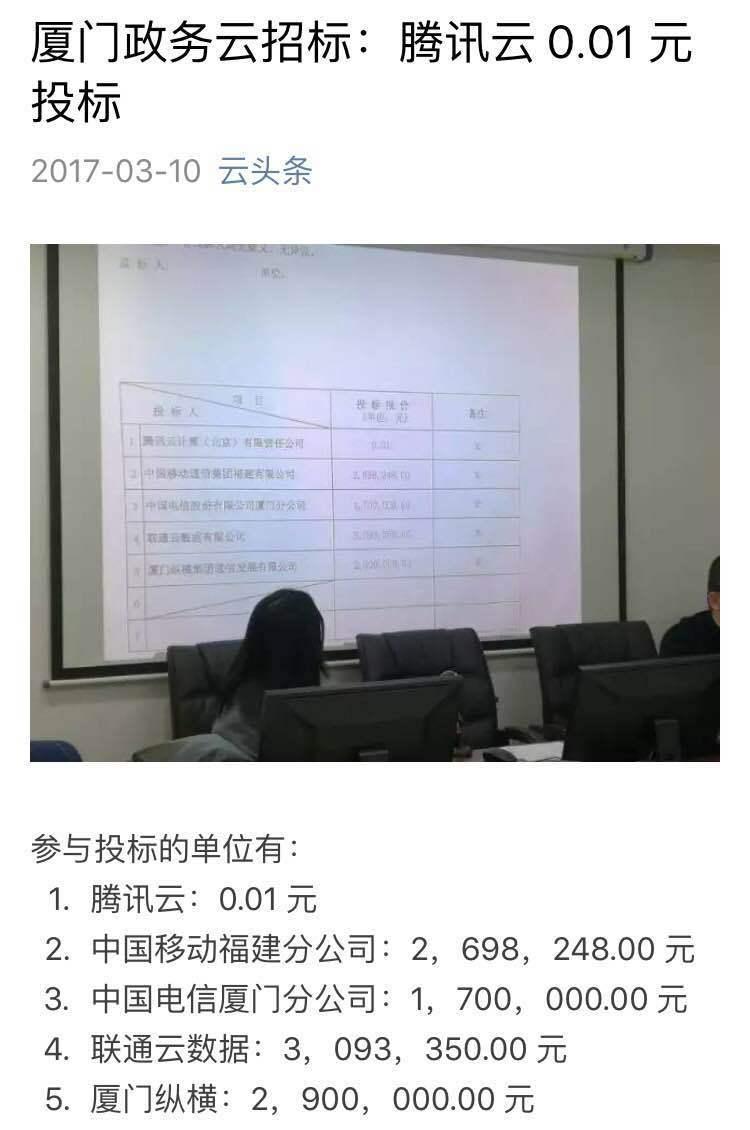 腾讯云0.01元竞标厦门政务云,是去砸场子的么?