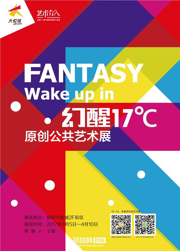 """""""幻醒17℃""""原创公共艺术展正式启动"""