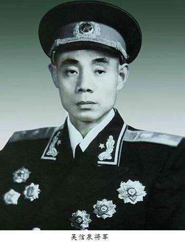首勝美軍的39軍軍長吳信泉 朝鮮戰場揚軍威