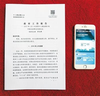 海外华侨华人:今年两会 华侨华人收获了更多信心和动力